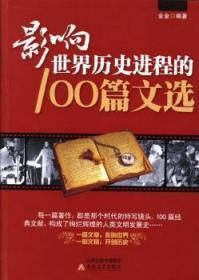 影响世界历程的100篇文选陶情逸轩