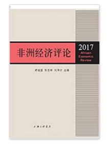 非洲经济评论:2017:2017陶情逸轩
