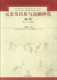 元史及民族与边疆研究集刊-(第二十五辑)陶情逸轩