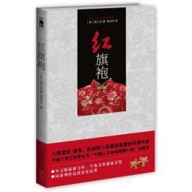 红旗袍陶情逸轩