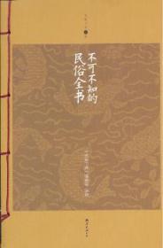 不可不知的民俗全书-升级版陶情逸轩