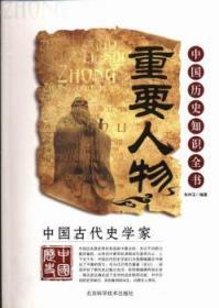 中国古代史学家陶情逸轩