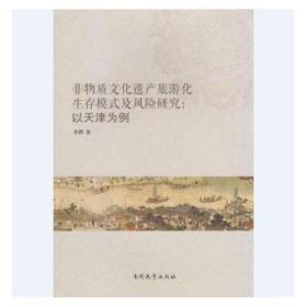 非物质文化遗产旅游化生存模式及风险研究:以天津为例陶情逸轩