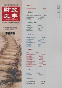 2013.12-财政文学第7期陶情逸轩