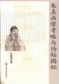朱熹画像考略与伪帖揭秘陶情逸轩