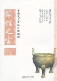 中南及台湾地区博物馆-镇馆之宝陶情逸轩