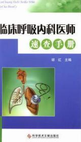临床呼吸内科医师速查手册陶情逸轩