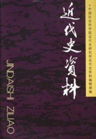代史资料127号陶情逸轩