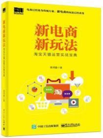 新电商新玩法:天猫运营实战宝典陶情逸轩