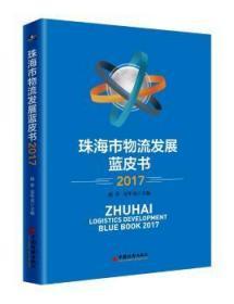 珠海市物流发展蓝皮书(2017)陶情逸轩