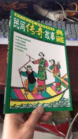 民间传奇故事典藏(第二十二卷)总第489至492合订本