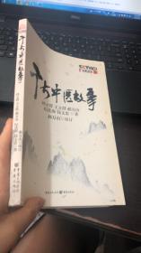 千古中医故事