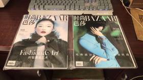 时尚芭莎 (2020年6月号)2本合售