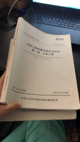 公路工程质量检验评定标准 : 第一册 土建工程 (JTG F80/1—2017)