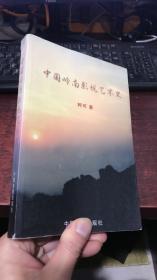 中国岭南影视艺术史