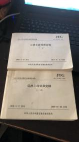 公路工程预算定额(JTG/T 3832—2018)(上下册)