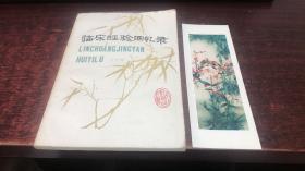 临床经验回忆录(四川名老中医刘梓衡)