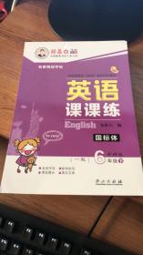 邹慕白字帖*英语课课练-一起外研6年级(下)