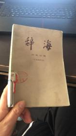 辞海 历史分册 中国近代史