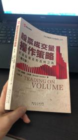 市场赢家生存智慧丛书:股票成交量操作策略(修订版)