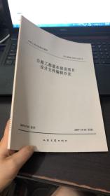 公路工程基本建设项目设计文件编制办法 交公路发(2007)358号