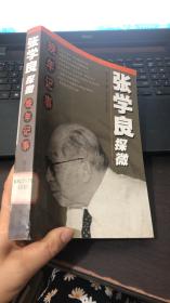 张学良探微(晚年记事)