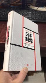 日本制造: 盛田昭夫的日式经营学 (精装)