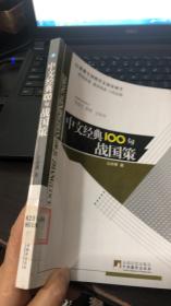 中文经典100句战国策