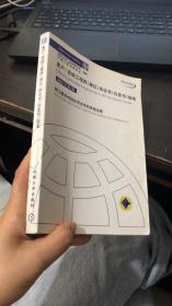 客户/咨询工程师(单位)协议书(白皮书)指南(2001年第2版)(中英文对照本)