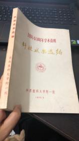 国庆40周年学术资料 科技成果选编 (医学类)