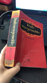 藏文辞典(藏文)