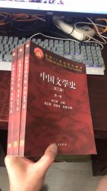 中国文学史(第三版)(第1、2、3卷)