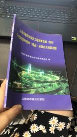 上海市建筑和装饰工程预算定额.2000.干粉砂浆和预拌(商品)砂浆补充预算定额
