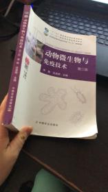 动物微生物与免疫技术第三版