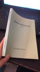 勘察设计管理实用手册 第二册