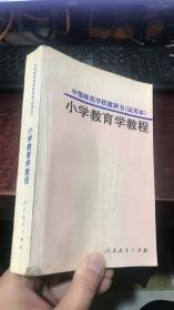 小学教育学教程 (中等师范学校教课书试用本)