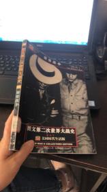 美国时代生活版 图文第二次世界大战史