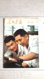 人民画报 (1975年第2期)