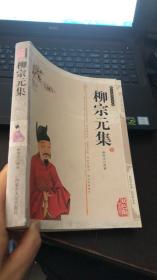 柳宗元集(双色版精编插图)