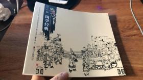 国学经典(初中阶段)附光盘