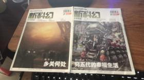 新科幻2013年 9.10
