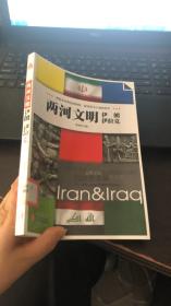 两河文明伊朗伊拉克