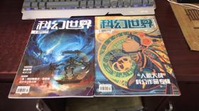 科幻世界 (2016年第1、5期) 2本合售