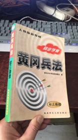 黄冈兵法 : 初三物理