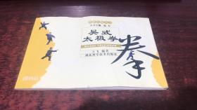 吴氏太极拳 (没有DVD)