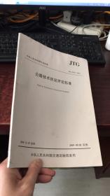 公路技术状况评定标准 (JTG5210—2018)