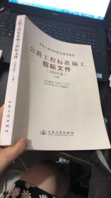 公路工程标准施工招标文件(下)(2009年版)