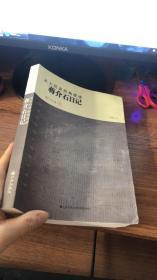 从大历史的角度读蒋介石日记(增订本)