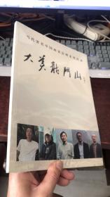 大美龙门山 (当代著名中国画家彭州采风活动)