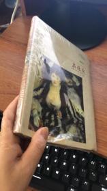 译林名著精选:茶花女(插图本)